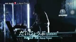 2012年頃に地上波で放送されたものです。 Aqua Timezありがとう。 Aqua ...
