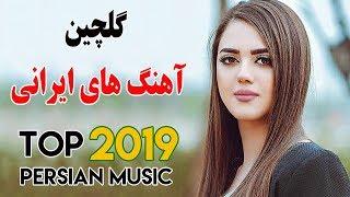 iranian-music-persian-songs-2019--d8-a2-d9-87-d9-86-da-af--d8-ac-d8-af-db-8c-d8-af--d8-a7-db-8c-d8-b1-d8-a7-d9-86-db-8c