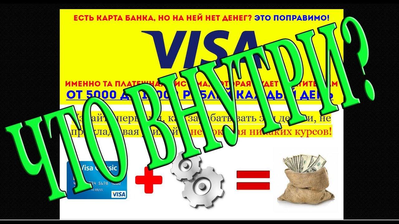 Visa, или 5 000 10 000 рублей в день на автомате. Что внутри?|курсы по заработку на автомате