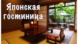 Традиционная японская гостиница. Бюджетный вариант