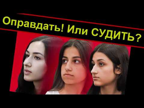 Дело сестёр Хачатурян:  Прокуратура против Следственного Комитета!