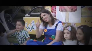 الفنانة امل خازن اغنية البوظة - ICE CREAM SONG