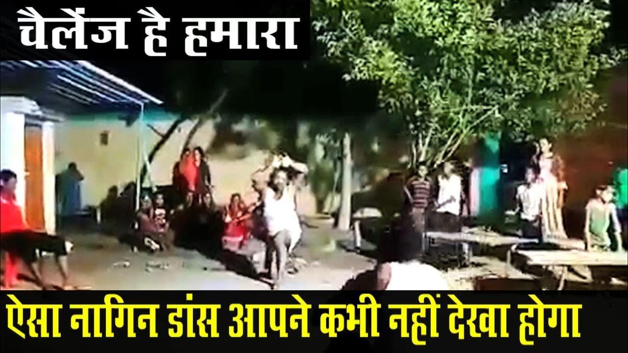 चैलेंज है हमारा: ऐसा नागिन डांस आपने कभी नहीं देखा होगा | Viral Nagin Dance of Village Man