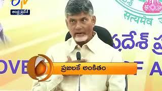 Andhra Pradesh 23rd September 2017 7:30 AM ETV 360 News Headlines