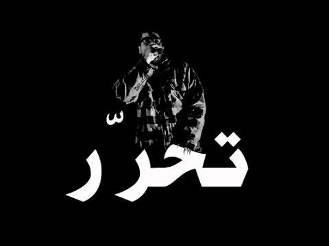Taharar - Al Hevy (Prod. by Dj Goadman )   تحرّر - الهيڤي