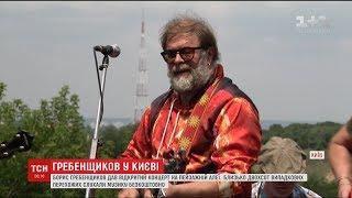 Борис Гребенщиков дав відкритий концерт на Пейзажній алеї в Києві