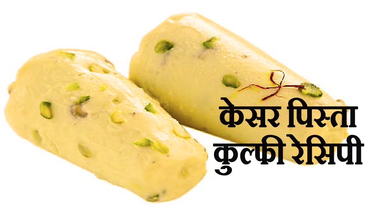 How To Make Matka Kulfi At Home In Hindi