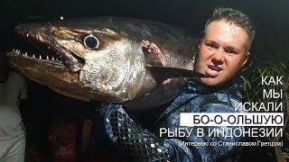 Где искать КРУПНУЮ рыбу Подводная охота в Индонезии