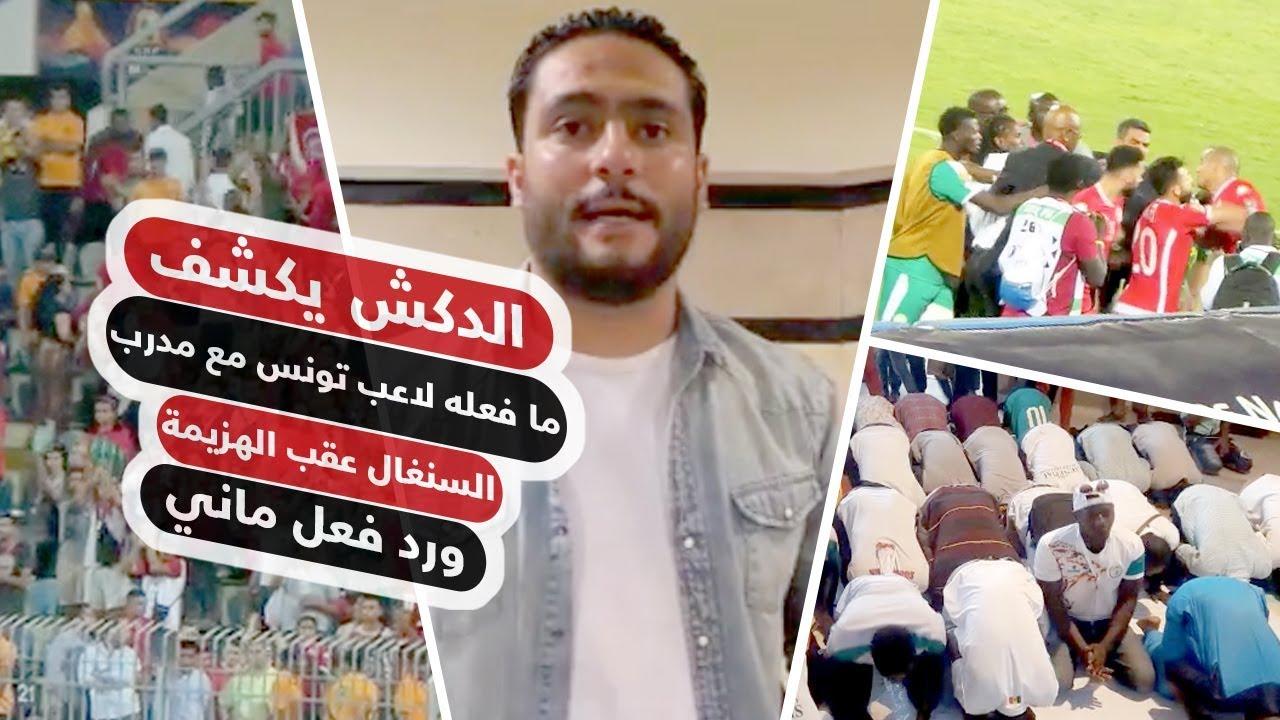 اليوم السابع :الدكش يكشف ما فعله لاعب تونس مع مدرب السنغال عقب الهزيمة ورد فعل ماني