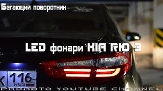 видео Тюнинг Киа Рио (Kia Rio) 4 2017 в Москве
