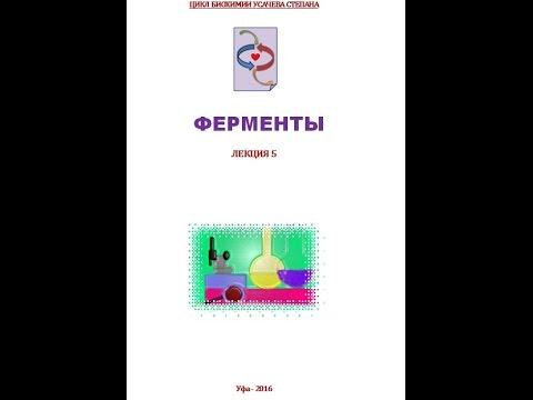 Лекция 5 Коферменты и кофакторы  Введение в обмен веществ