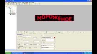 БериСвет - инструкция по работе с программой LedShow для управления бегущими строками(Компания