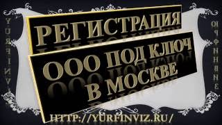 видео Регистрация ООО под ключ в Москве