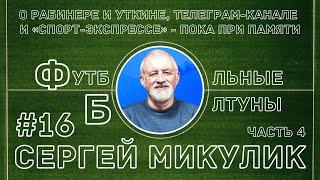 Сергей Микулик | Как дружить с Рабинером и Уткиным | «СЭ» и «Советский Спорт» | выпуск 16 часть 4