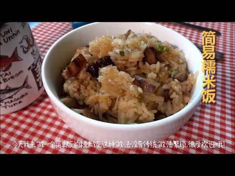 简易糯米饭 Easy Sticky Rice