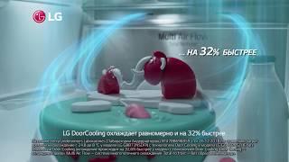 Холодильник LG DoorCooling+ охлаждает на 32% быстрее