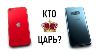 iPhone SE против Samsung S10e - выбираем Царя!