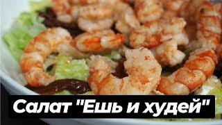 """Салат """"Ешь и Худей"""" с креветками, сливочным сыром и вялеными томатами. Отлично подходит к вину."""