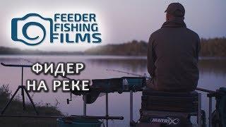 Ловля фидером на течении Рыбалка на реке
