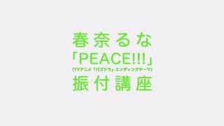 春奈るな 『PEACE!!!』(振付講座) ※TVアニメ『パズドラ』ED(2020.03.18 Release)