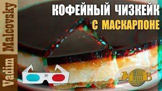 3D stereo red-cyan Рецепт Кофейный чизкейк с домашним маскарпоне на десерт.