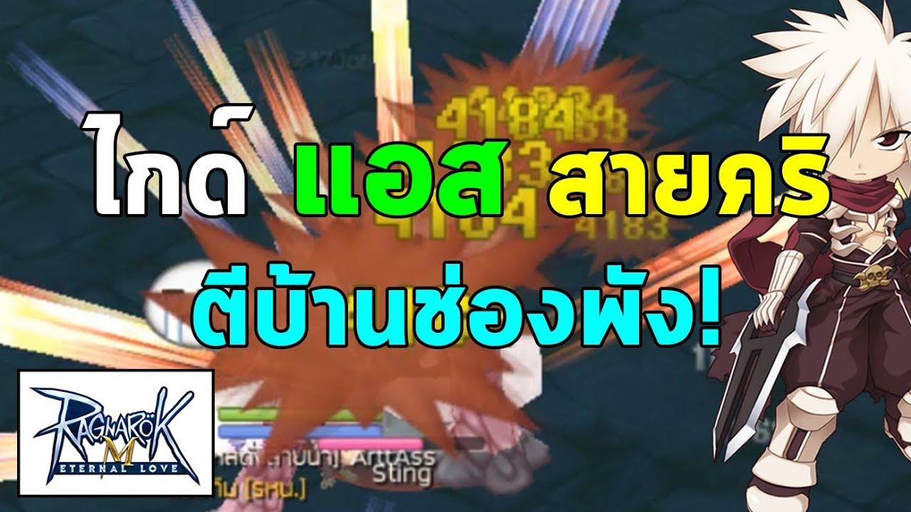 ไกด์ แอส สายคริ ตีบ้านช่องพัง! | Ragnarok M Eternal Love (RO M)
