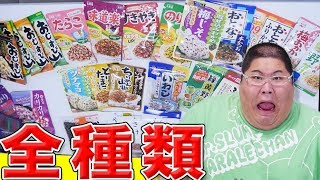 【最強卍】 ふりかけ全種類混ぜて食べたら最高にとんでもない味だった… thumbnail