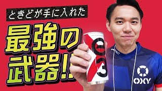 【e3】ときどが手に入れた最強の武器! 大塚食品の新ブランドBRAIN SPO…
