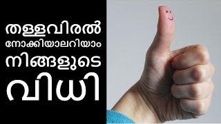തള്ളവിരല് പറയും നിങ്ങളുടെ ഭാവി||Health Tips Malayalam