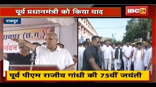 पूर्व PM Rajiv Gandhi की 75वीं जयंती | CM Bhupesh Baghel समेत Congress के नेताओं ने दी श्रद्धांजलि