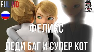 Леди Баг и Супер Кот 3 сезон 24 серия Феликс Русская озвучка Full Hd