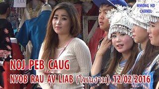 Hmong Lao New Year 2016-17 - Noj Peb Caug Av Liab 2016-17 [12/04/2016]