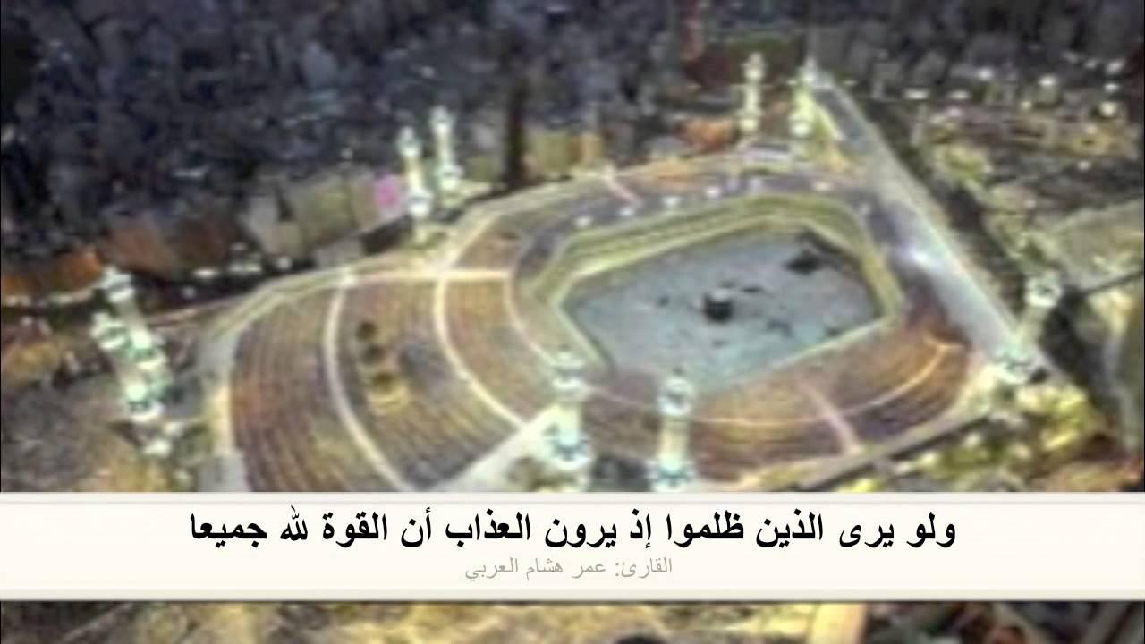 Surah Al Baqarah Arabic Subtitles - Omar Hisham Al-Arabi