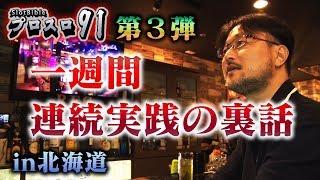 【プロスロ91 第3弾_番外編】ガリぞうが7日間連続実戦第3弾を振り返る!