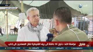 المبادرة الوطنية الفلسطينية تحذر من سياسة التطهير العرقي في الخان الأحمر