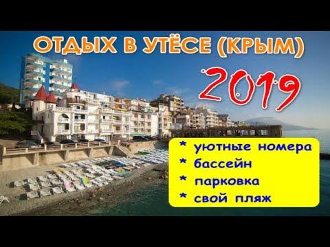 Отдых в Утесе.  Снять отель в Утесе, Крым. Эллинги в Утесе. 2019