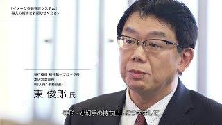 「イメージ登録・管理システム」導入事例:福井信用金庫様【キヤノン公式】