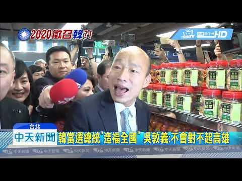 20190315中天新聞 「韓選總統造福全國」 吳敦義幫「解套」 徵召有譜?