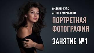 Портретная фотография. Занятие №1 онлайн-курса. Антон Мартынов