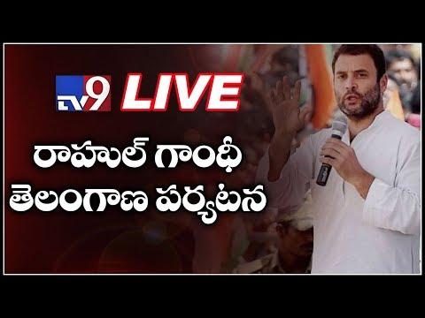 Rahul Gandhi Telangana Tour LIVE    Hyderabad - TV9