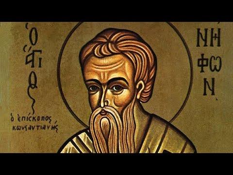 Церковный календарь 5 января 2019. Преподобный Нифонт, епископ Кипрский  (IV) - YouTube
