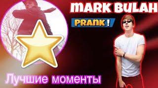 Mark Bulah - лучшие моменты