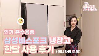 [신혼Vlog] 인기 혼수용품 삼성 비스포크 냉장고 한…
