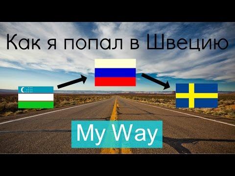 знакомства шведи по-русски