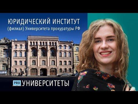 СПб Юридический Институт (филиал)❗ Какой он на самом деле❓
