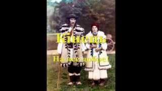 """Чорні очка як терен -- Ukrainian folk song by """"Chwila"""""""