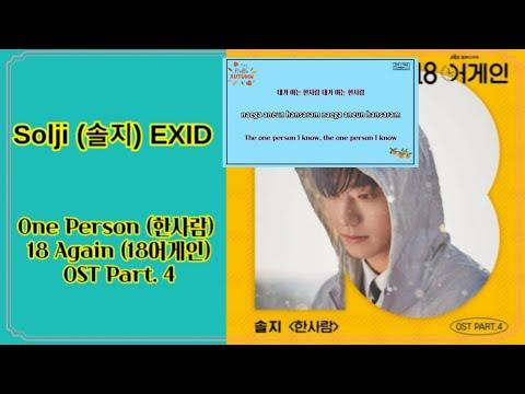 Download Lyrics | Solji (솔지) EXID – One Person (한사람) 18 Again 18어게인 OST Part. 4