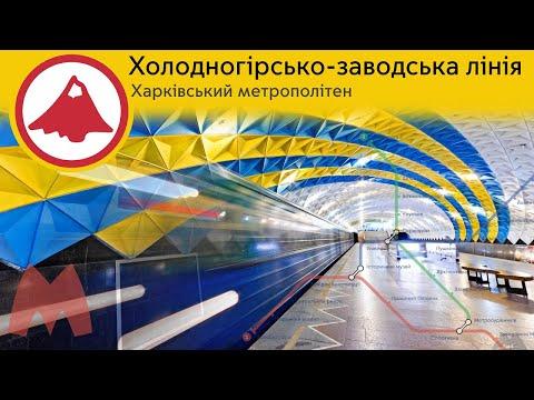 Информатор Холодногорско-Заводской линии харьковского метрополитена