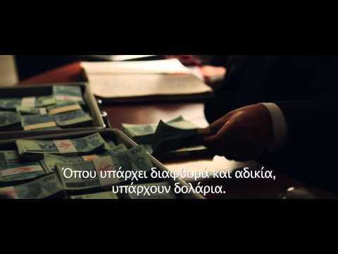 ΣΚΟΥΠΙΔΙΑ / TRASH Trailer με ελληνικούς υπότιτλους