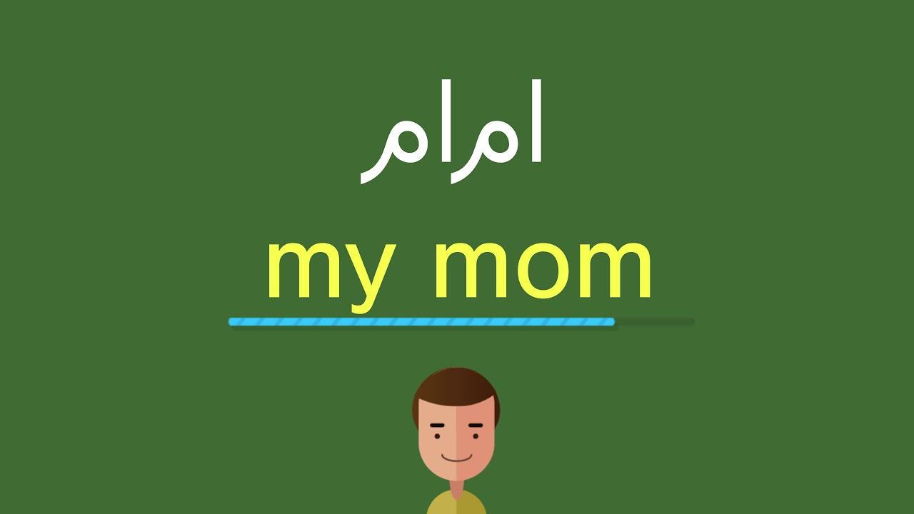 كيف أقول ماما بالل غة الإنجليزي ة Youtube